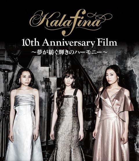 Kalafinaのドキュメンタリー映画「夢が紡ぐ輝きのハーモニー」BD予約開始!特典にメンバーの未公開インタビューを収録