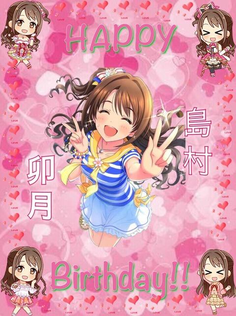 《アイドルマスターシンデレラガールズ》島村卯月ちゃんお誕生日おめでとう!声優・大橋彩香さんもお祝いしてるぞ