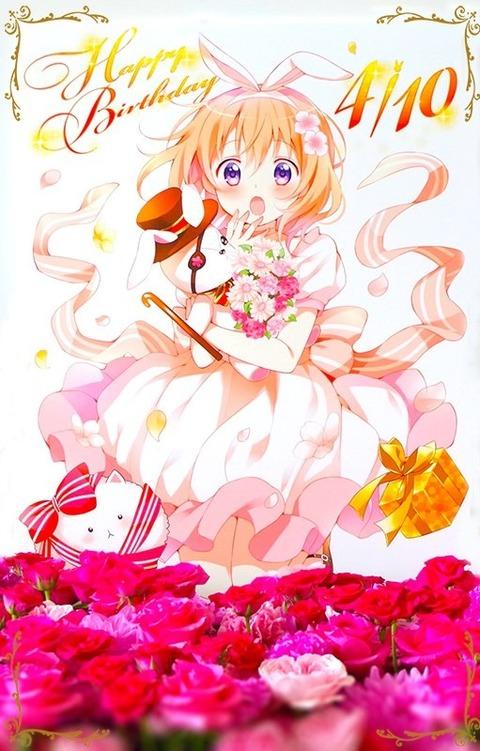 《ごちうさ》公式がココアちゃんのお誕生日をKoi先生の描き下ろしイラストでお祝いしてる!ココアちゃんお誕生日おめでとう♪