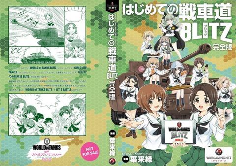 《ガルパン》「はじめての戦車道Blitz」の完全版が東京ゲームショーにて配布されているだと!?