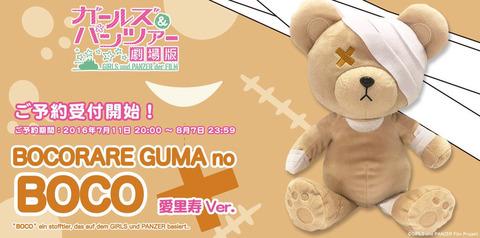 《ガルパン》の愛里寿ちゃんがいつも抱いてる「ボコ ぬいぐるみ愛里寿Ver.」が商品化だと!?