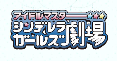 「アイドルマスターシンデレラガールズ劇場 3期」8月ED曲&9月ED曲予約開始!!!