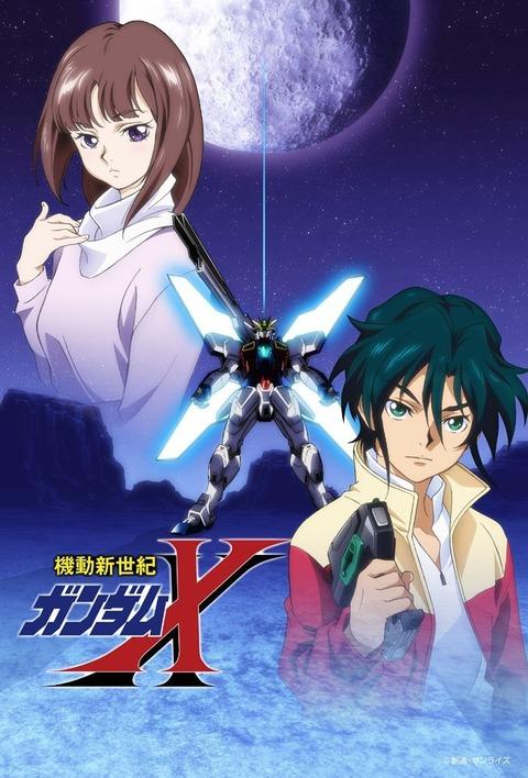 《機動新世紀ガンダムX》BD BOX予約開始!新規オーディオコメンタリー収録
