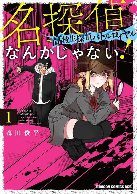 漫画「名探偵なんかじゃない!~高校生探偵バトルロイヤル~」第1巻予約開始!なんちゃって名探偵コンビが解き明かす、ラブコメ&ミステリー