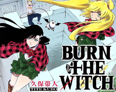 久保帯人の新作漫画「BURN THE WITCH」第1巻&アニメBD予約開始!「BLEACH」で知られる久保帯人が原作を手がけるファンタジーアクション