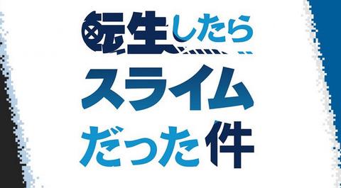 ラノベ「転生したらスライムだった件」第13巻&漫画版第9巻予約開始!!!