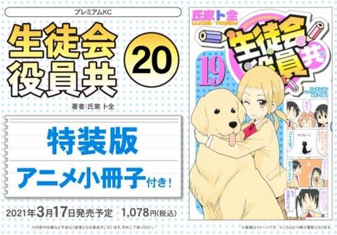 漫画「生徒会役員共」第20巻特装版予約開始!アニメ小冊子が同梱