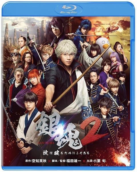 実写映画第2弾「銀魂2」BD&実写ドラマのBD予約開始!12月18日同時発売