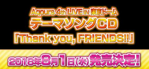 「ラブライブ! サンシャイン!! Aqours 4th LoveLive!」のテーマソング予約開始!8月1日発売!!!