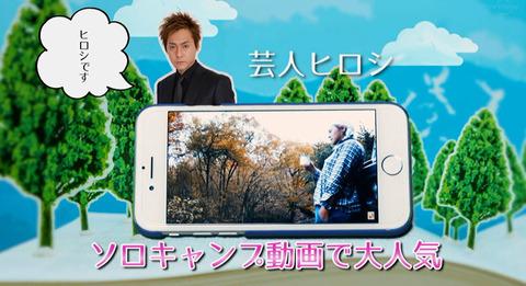 実写ドラマ版「ゆるキャン△」8話感想・画像 ゆるキャンに、あのヒロシが!!【ドラマゆるキャン8話】