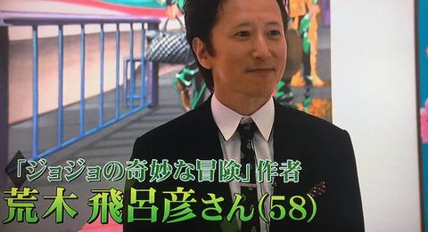 《ジョジョ》作者・荒木飛呂彦先生58歳になっても若すぎる