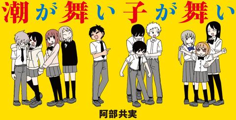 漫画「潮が舞い子が舞い」最新6巻予約開始!7月8日発売!!!