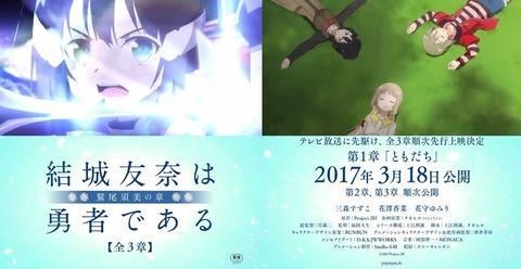 劇場版《結城友奈は勇者である-鷲尾須美の章-》3部作は2017年3月・4月・7月に公開&PV公開もきたああああああああああああああああ