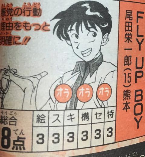 尾田栄一郎さんのデビュー作「WANTED!」より昔の漫画が発掘されるwwwwww
