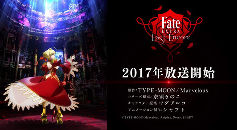 《Fate/EXTRA》2017年アニメ放送開始決定!アニメ制作はシャフト