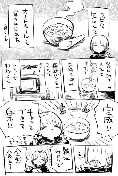 【画像】あの漫画家さん「雑炊」の漢字を間違えてしまう・・・