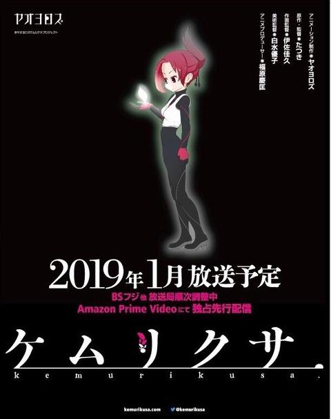 《C94》たつき監督新作「ケムリクサ」2019年1月放送決定!!!