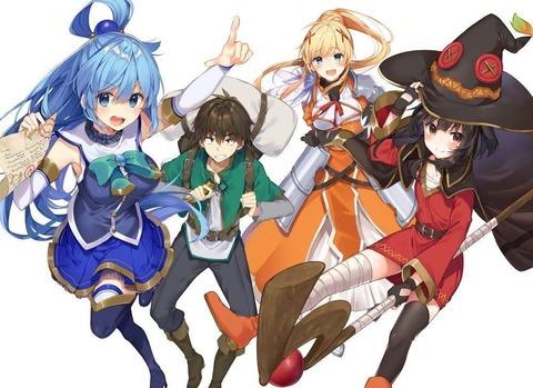 アニメ「この素晴らしい世界に祝福を!」BD BOX予約開始!OVAを含めた全11話収録