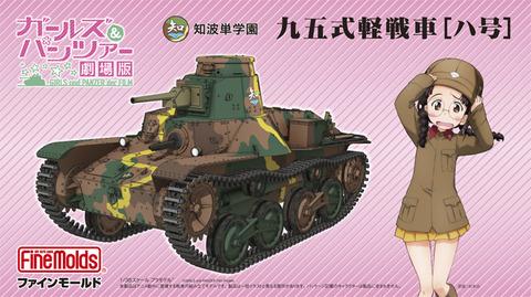 《ガルパン》の好きな戦車を貼るであります!!!