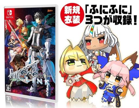 Switch移植版「Fate/EXTELLA LINK」予約開始!新規衣装「ふにふに衣装」も新たに収録