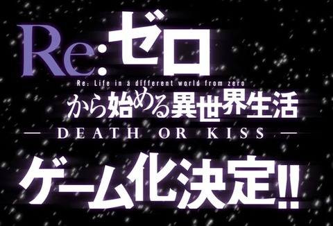 《Re:ゼロから始める異世界生活(リゼロ)》ゲーム化決定だと!?どういうゲームになるのやら