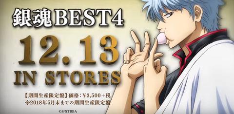 《銀魂》ベストアルバム第4弾「銀魂BEST4」予約開始!OP&ED曲全8曲を収録