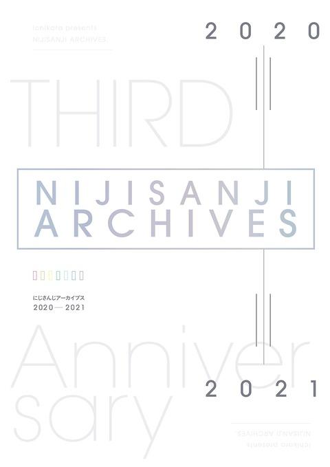 書籍「にじさんじアーカイブス2020-2021」予約開始!活動の軌跡と裏側を詰めこんだ記念本