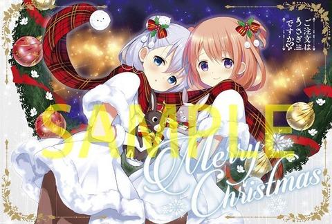 《ごちうさ》ココアちゃんとチノちゃんのクリスマスポストカードが可愛すぎる