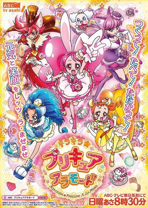 《キラキラ☆プリキュアアラモード》今の所緊張感がないけど、これからシリアスになるのかな?