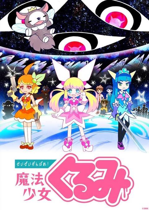 アニメ「せいぜいがんばれ! 魔法少女くるみ」BD BOX予約開始!10月31日発売!!!