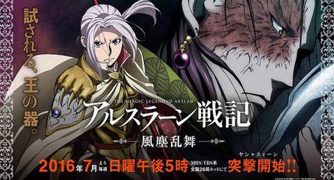 アニメ《アルスラーン戦記》第2期「アルスラーン戦記 風塵乱舞」2016年7月より日5枠で放送することが決定