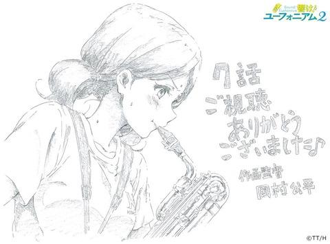 《響け!ユーフォニアム2》第7話作画監督のイラストコメントの部長めちゃくちゃ良いな!!!