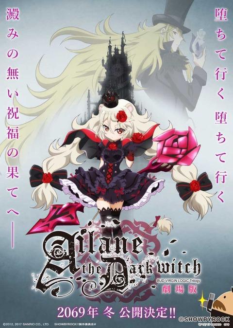 エイプリルフール企画!《SHOW BY ROCK!!》スピンオフアニメ「Ailane the Dark witch-劇場版」が2069年冬公開決定!PVも公開