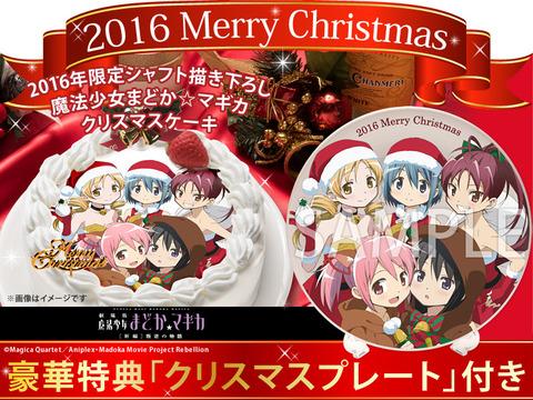 《まどマギ》の2016年限定描き下ろしクリスマスケーキ素敵だな!!!