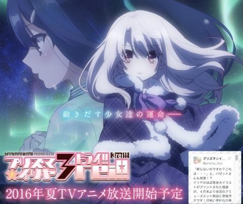 アニメ第4期《プリズマ☆イリヤ ドライ!!》2016年夏放送予定だと!?嬉しすぎる