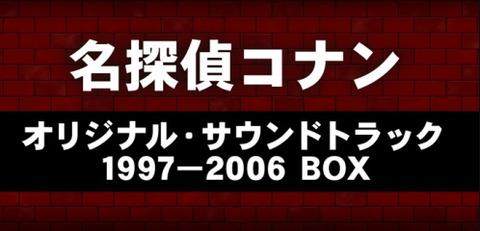 「名探偵コナン オリジナル・サウンドトラック 1997-2006 BOX」予約開始!10作品を初のリマスターBOX(SHM-CD&紙ジャケ仕様)として完全復刻
