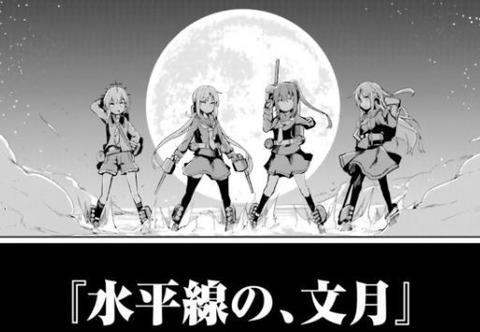 「艦これ 水平線の、文月」1巻 「ガーリー・エアフォース」1巻など角川コミックス12月新刊予約開始!!!