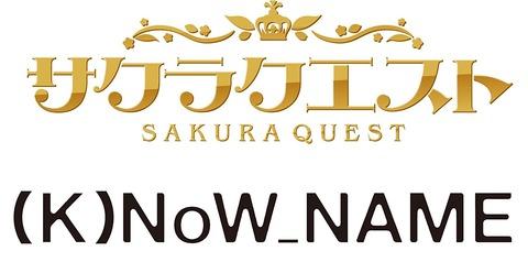 """《サクラクエスト》の主題歌・挿入歌・BGMを収録したCD-BOX「SAKURA QUEST """"BEST""""」予約開始!!!"""