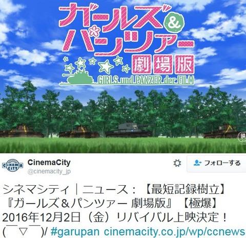 早すぎる!立川シネマで《劇場版ガルパン》リバイバル上映が12月2日から開催することが決定!!!