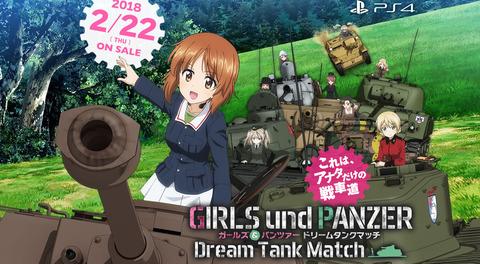 PS4「ガルパンドリームタンクマッチ」のPV見たけど、予想以上に面白そうだ
