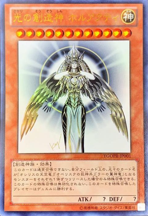 「遊戯王の高額カード」と言われて一番最初に思い浮かべるのは?