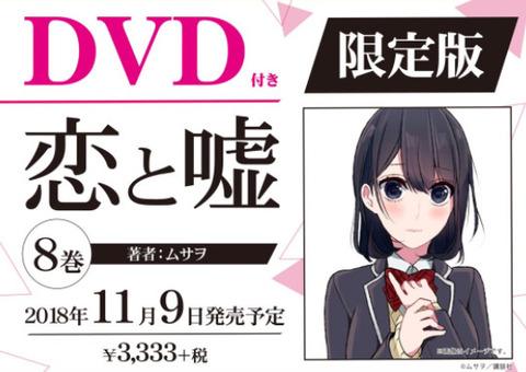 漫画「恋と嘘」第8巻アニメDVD付き版予約開始!豪華2本のストーリーを収録