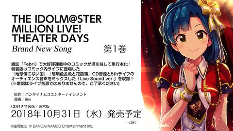 漫画「アイドルマスター ミリオンライブ! シアターデイズ ブランニューソング」第1巻予約開始!特装版にはCDが付属