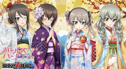 《ガルパン》お正月衣装の「まほさん」や「愛里寿ちゃん」かわいいな