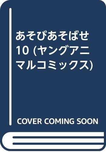 漫画「あそびあそばせ」最新10巻予約開始!まさかのオリヴィア帰国!?