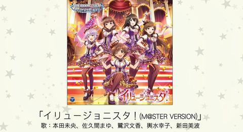 《アイドルマスターシンデレラガールズ》のCD「イリュージョニスタ!」予約開始!3月7日発売