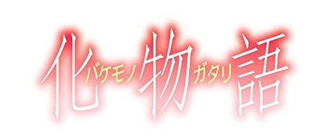 漫画「化物語」第13巻特装版予約開始!5月17日発売!!!