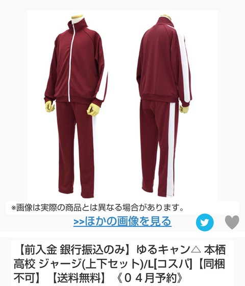 《ゆるキャン△》のグッズ!ジャージ上下セットで22000円!!