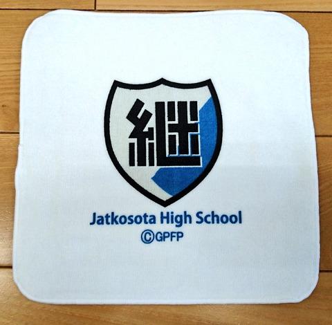 《ガルパン》継続高校のハンドタオルと手拭い結構いいな!!!