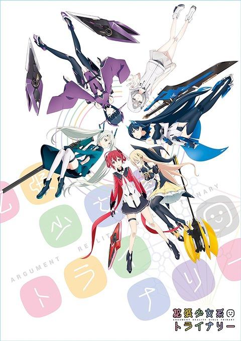 ガスト×東映のアニメ「拡張少女系トライナリー」BD予約開始!新たなエピソードを収録したドラマCDも付属